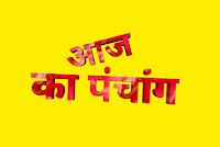aaj kee tithi panchaang;आज की तिथि पंचाग - 19 -सितंबर 2019 -मधुर भक्ति
