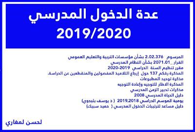 عدة تضم وثائق مهمة للاعداد الجيد للدخول المدرسي 2019/2020