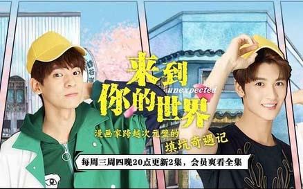 episode ini merupakan drama Cina yang pernah di tayangkan stasiun televisi Tencent yang d Sinopsis Drama Unexpected Episode 1-23 (Lengkap)
