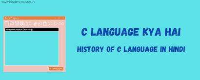 C Programming Language Kya Hota Hai?