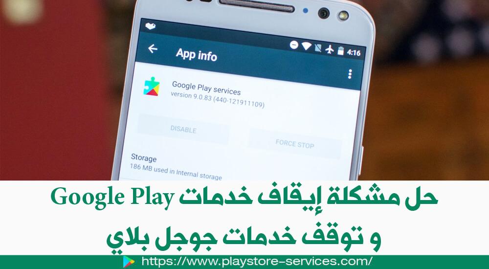 حل مشكلة إيقاف خدمات Google Play و توقف خدمات جوجل بلاي