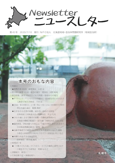 2020年7月10日付け(43号)ニュースレター