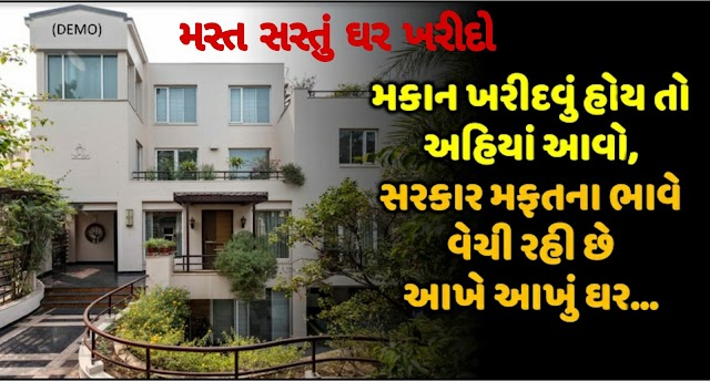 If you want to buy a house, come here, the government is selling the whole house for free - find out soon