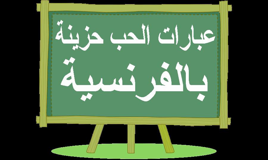 عبارات عن الحب بالفرنسية مترجمة بالعربية Aiqtabas Blog