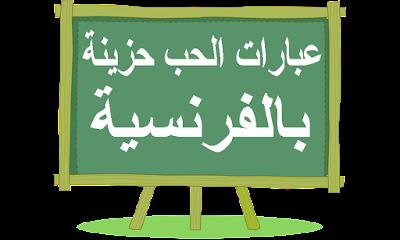 كلمات حب حزينة بالفرنسية مترجمة للعربية 2019