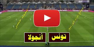 مشاهدة مباراة تونس وانجولا بث مباشر