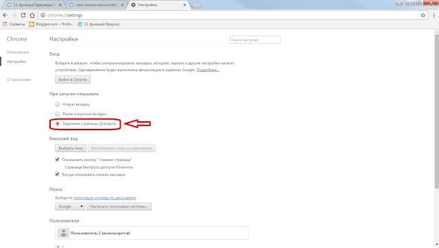 Открываем браузер с заданными страницами в Google Chrome