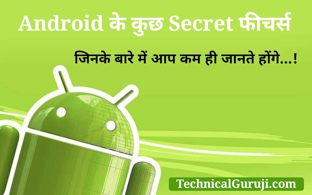 Some Secret Features Of Android in Hindi
