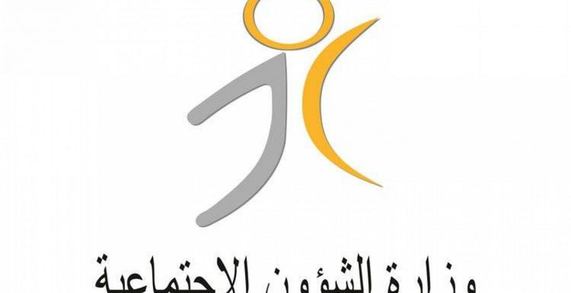 رقم وزارة الشؤون الاجتماعية الخط الساخن المجانى مصر 2021