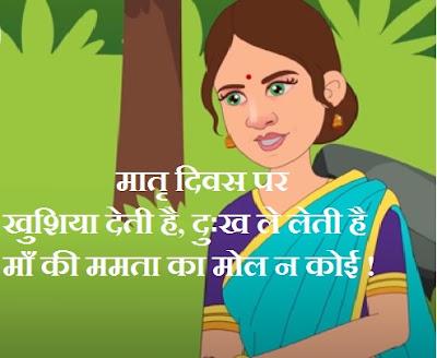 Khushiya Deti Hai, Dukh Le Leti Hai | मातृ दिवस पर विशेष शब्द