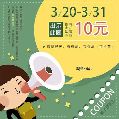 【喫茶小舖】飲品10元折價券
