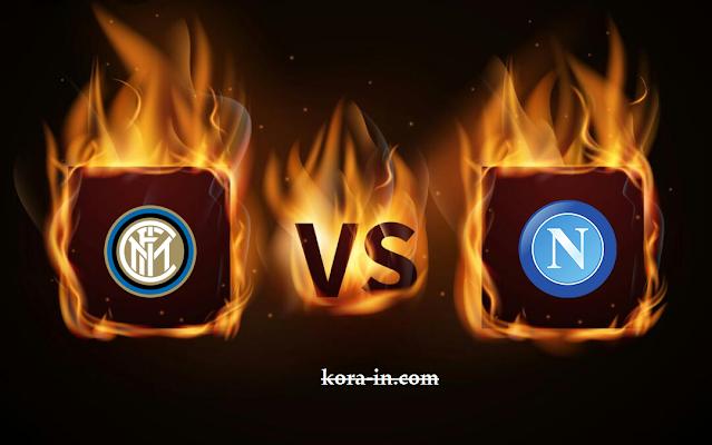 كورة ستار مشاهدة مباراة نابولي وانتر ميلان بث مباشر اليوم 18-04-2021 الدوري الايطالي