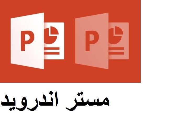 تحميل برنامج بوربوينت من ميديا فاير برابط مباشر للكمبيوتر عربي + انجليزى جميع الاصدارات