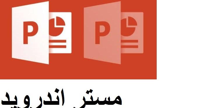 تحميل برنامج البوربوينت 2013 عربي مجانا برابط مباشر