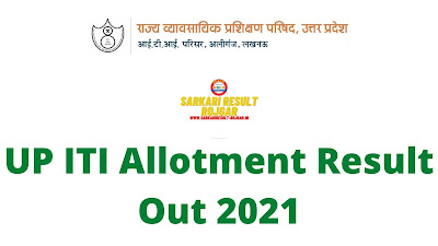 UP ITI Allotment Result Out 2021