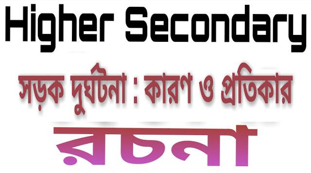 সড়ক দুর্ঘটনা : কারণ ও প্রতিকার বাংলা রচনা