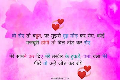 Adhura ishq Shayari In Hindi