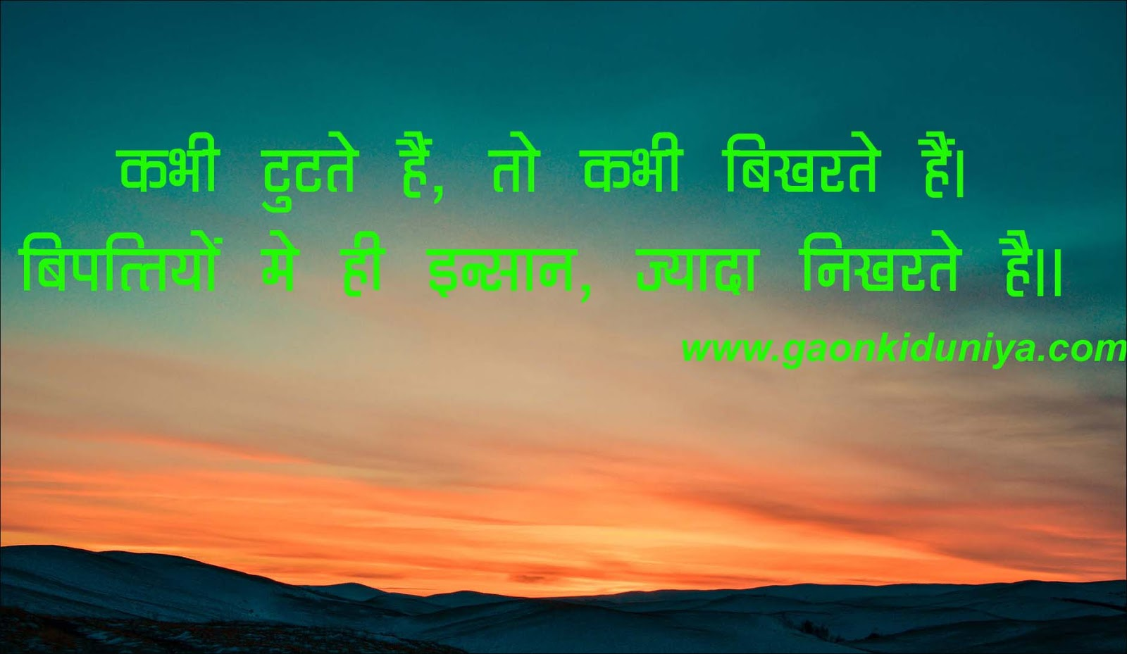 thought_of_the_day- hindi_wall_paper- whatsapp_image-hindi_quats-photo_of_the_day