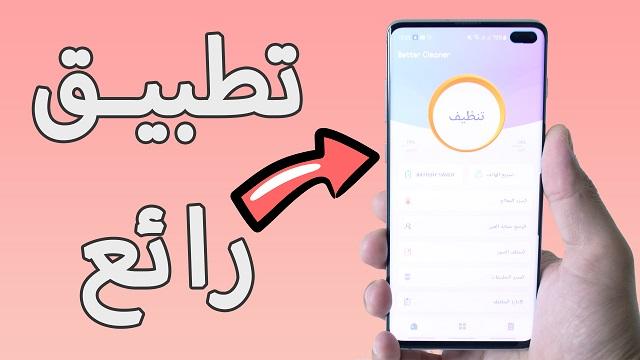 أهم تطبيق لتنظيف هاتفك و جعله بسرعة خيالية # يستحق التجربة