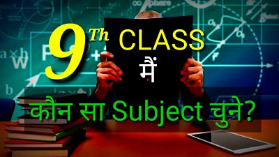 9 क्लास में कौन सा सब्जेक्ट चुने?Which subject to choose in 9 class
