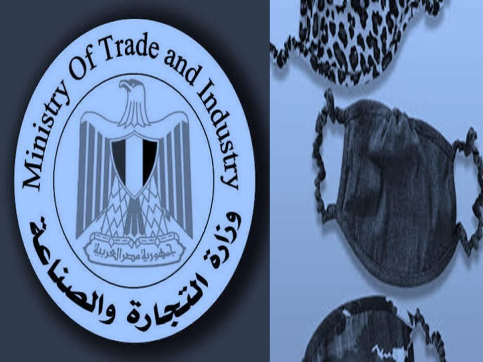 وزارة التجارة والصناعه تنتهى من إعداد إشتراطات إنتاج الكمامات المصنوعة من القماش