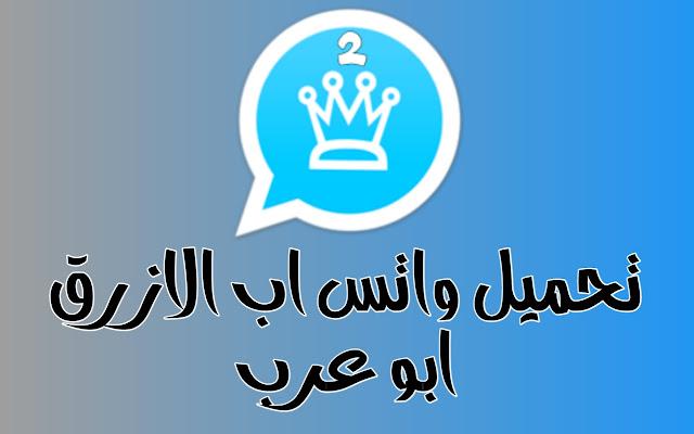 تحميل واتساب الازرق ابو عرب WhatsApp Plus اخر اصدار 8.80 ضد الحظر واتس اب بلس 2020