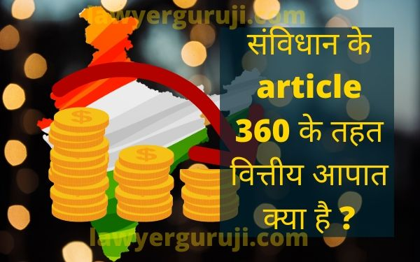 Indian constitution article 360 financial emergency