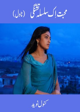 Mohabbat ik silsila e tishnagi by Kanwal Naveed