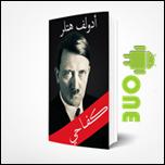 My struggle is Adolf Hitler.