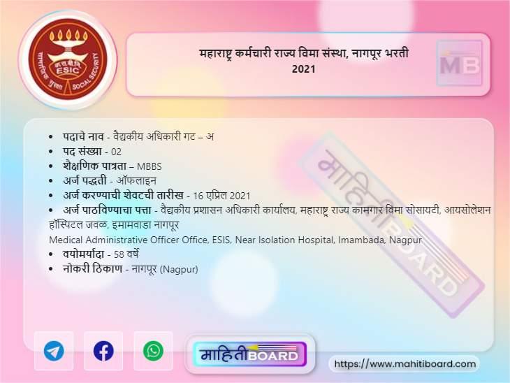 ESIS Nagpur Bharti 2021