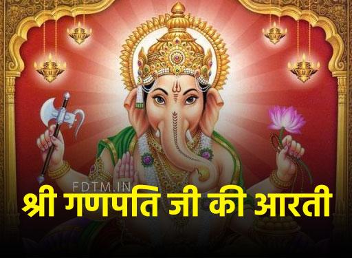 shri ganapati aarti in hindi