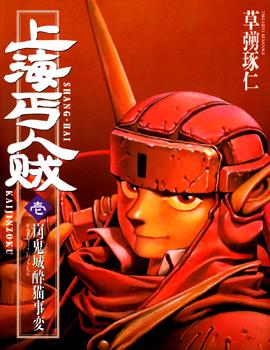 Shanhai Kaijinzoku Manga