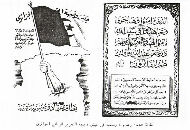 بطاقة عضوية جيش التحرير الوطني