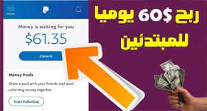 موقع خرافي لربح اكثر من 60 دولار كل يوم - الربح من الانترنت بدون رأس المال 2021