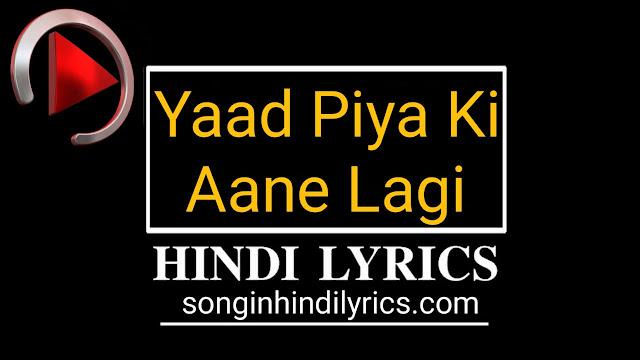 याद पिया की मेरे पिया आने लगी -Yaad Piya Ki Aane Lagi Lyrics – Neha kakkar