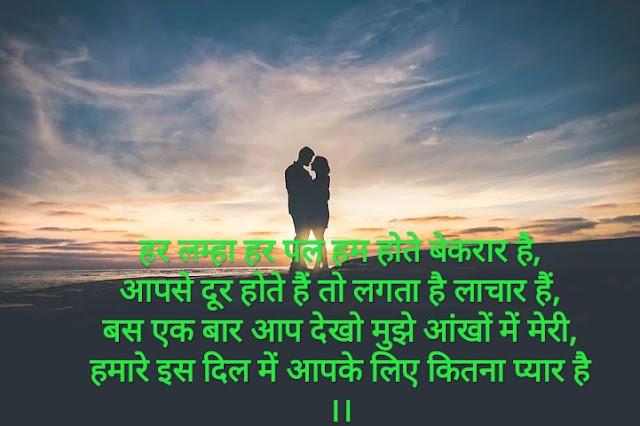 Romantic Shayari For GF,romantic shayari,love shayari,romantic shayari in hindi,romantic shayari hindi mai,