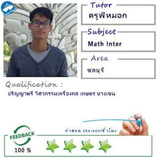 ครูพี่หมอก (ID : 13856) สอนวิชาMath Inter ที่ชลบุรี