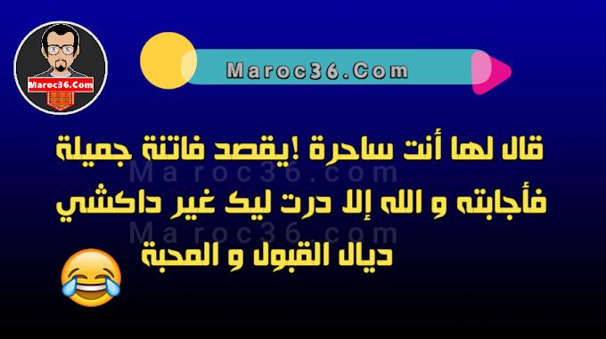 nokat khasra2020 نكت خاسرة 2020  اجمل نكت مغربية خاسرة 2020