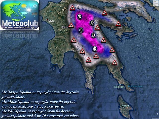 Έκτακτο δελτίο επιδείνωσης του καιρού για την Πελοπόννησο - Χιονοπτώσεις ακόμα και σε πολύ χαμηλά υψόμετρα