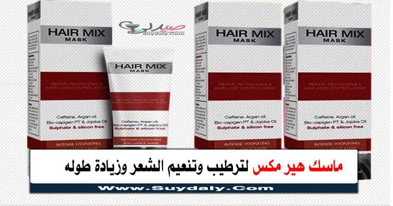 هير مكس ماسك لترطيب وإصلاح لمشاكل الشعر التالف يزيد كثافة الشعر hair mix السعر في 2020 وأماكن توافره