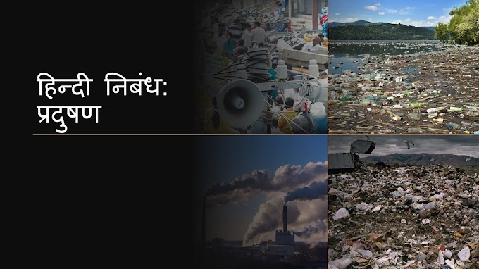 हिन्दी निबंध: प्रदुषण