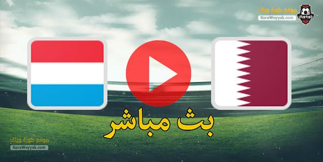 نتيجة مباراة قطر ولوكسمبرج اليوم 24 مارس 2021 في تصفيات كأس العالم 2022