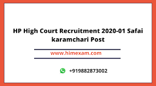 HP High Court Recruitment 2020-01 Safai karamchari Post