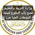 فتح باب التطوع  : مزايا وشروط التطوع بوزارة التعليم المصرية