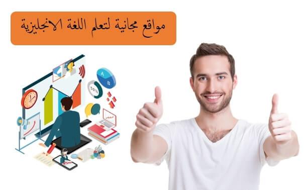 مواقع مجانية لتعلم اللغة الانجليزية