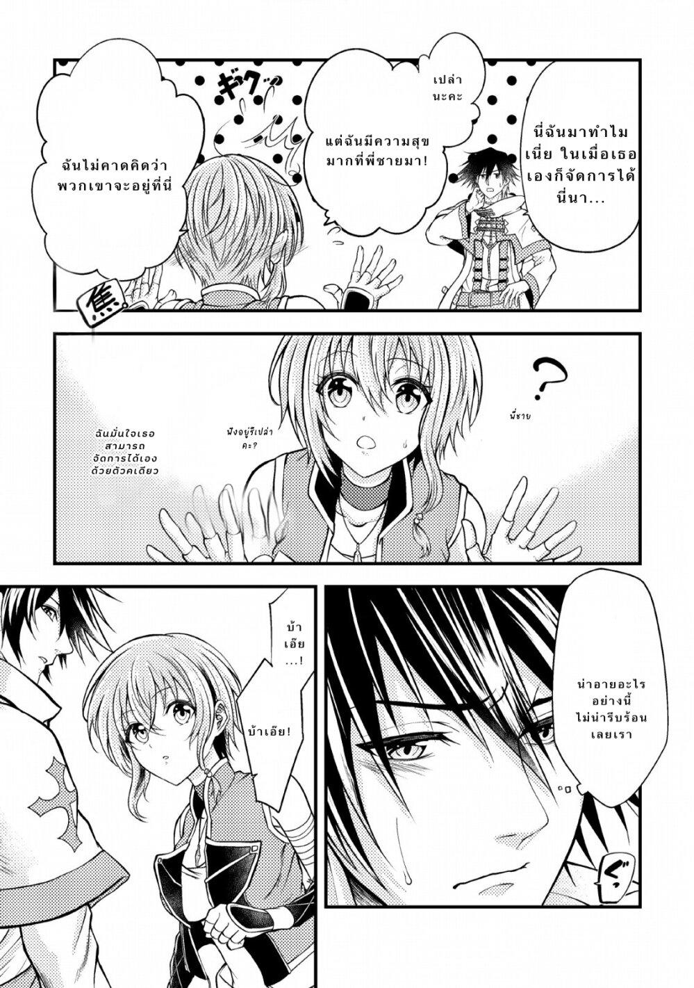 อ่านการ์ตูน Party kara Tsuihou Sareta Sono Chiyushi Jitsuha Saikyou Nitsuki ตอนที่ 5 หน้าที่ 12