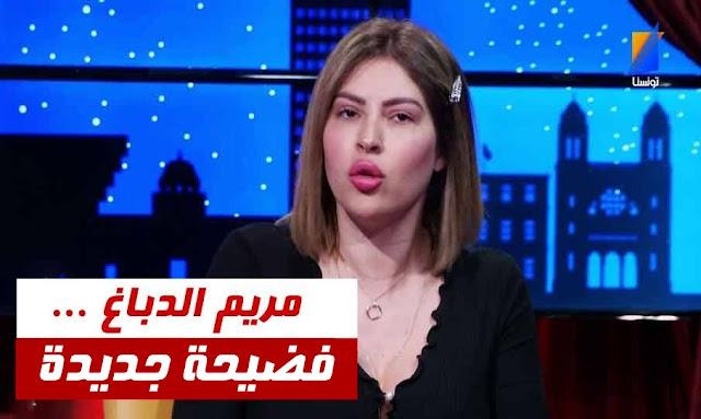 فضيحة مريم الدباغ وكاسترو scandale meryem dabbagh et el castro