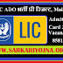 LIC ADO Recruitment Pre Result Mains Admit Card 2019 Vacancy 8581 Date 06 September 2019