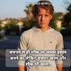 55+ Attitude Status For Boys In Hindi | बोइस एटीट्यूड स्टेट्स