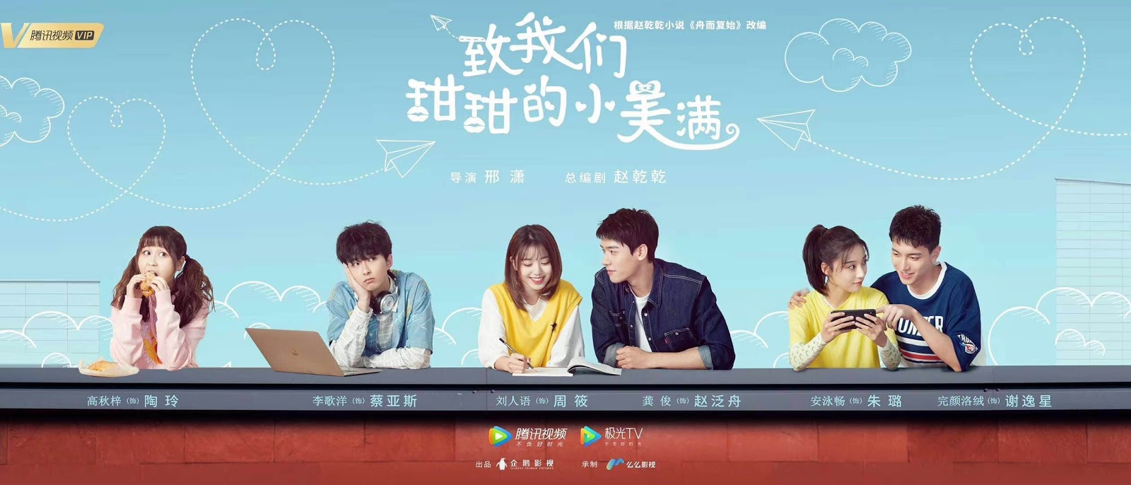 Nonton Download The Love Equations (2020) Sub Indo